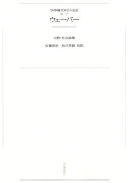 ワイド版世界の大思想 第3期〈7〉ウェーバー-電子書籍