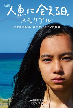 映画『人魚に会える日。』メモリアル―学生映画監督と大学生スタッフの挑戦―-電子書籍