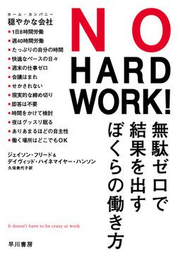 NO HARD WORK! 無駄ゼロで結果を出すぼくらの働き方-電子書籍