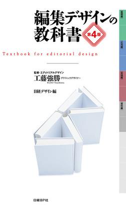 編集デザインの教科書 第4版-電子書籍