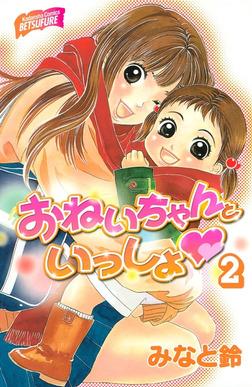 おねいちゃんといっしょ(2)-電子書籍