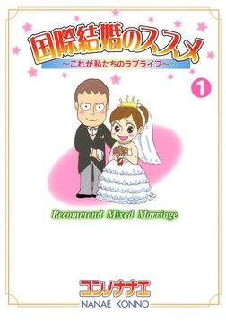 国際結婚のススメ(1)-電子書籍