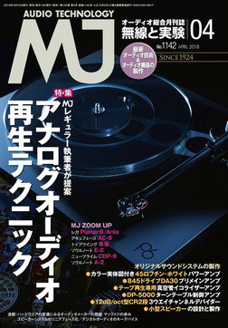 MJ無線と実験2018年4月号-電子書籍