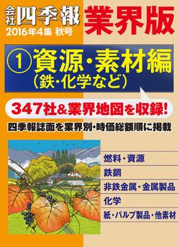 会社四季報 業界版【1】資源・素材編 (16年秋号)-電子書籍