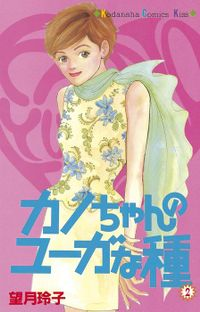 カノちゃんのユーガな種(2)