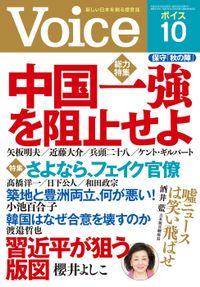 Voice 平成29年10月号