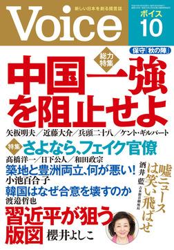 Voice 平成29年10月号-電子書籍