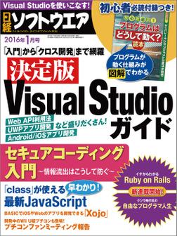 日経ソフトウエア 2016年 01月号 [雑誌]-電子書籍