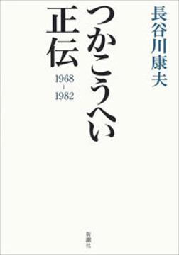 つかこうへい正伝 1968-1982-電子書籍