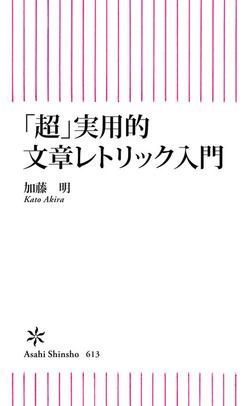 「超」実用的文章レトリック入門-電子書籍