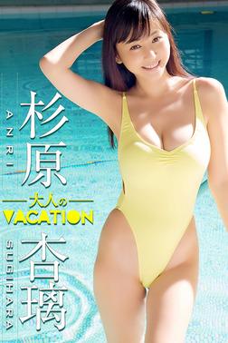 大人のVacation 杉原杏璃-電子書籍