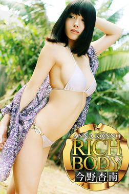RICH BODY 今野杏南-電子書籍