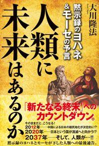 人類に未来はあるのか 黙示録のヨハネ&モーセの予言