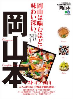 岡山本-電子書籍