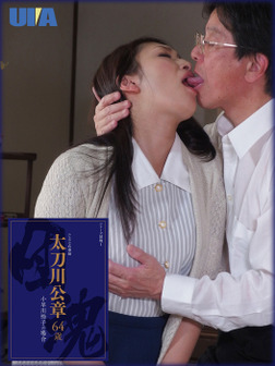 シリーズ団塊1 太刀川公章 64歳 小早川怜子の場合-電子書籍