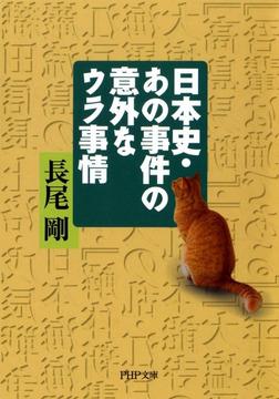 日本史・あの事件の意外なウラ事情-電子書籍