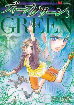 ディープグリーン(3)-電子書籍
