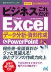 速効!ポケットマニュアル ビジネスこれだけ! Excelデータ分析・資料作成 &PowerPoint 2016&2013&2010