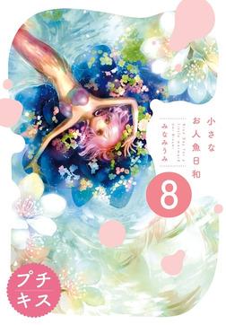 小さなお人魚日和 プチキス(8)-電子書籍