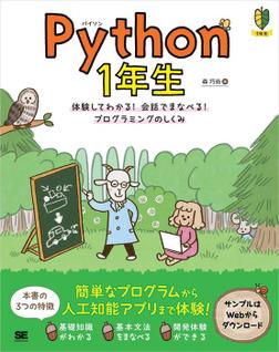 Python 1年生 体験してわかる!会話でまなべる!プログラミングのしくみ-電子書籍