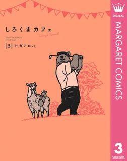 しろくまカフェ today's special 3-電子書籍