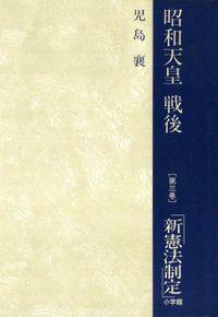 昭和天皇・戦後 3 新憲法制定