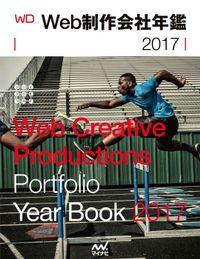 Web制作会社年鑑 2017 Web Designing Year Book 2017