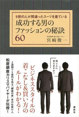 成功する男のファッションの秘訣60 9割の人が間違ったスーツを着ている-電子書籍