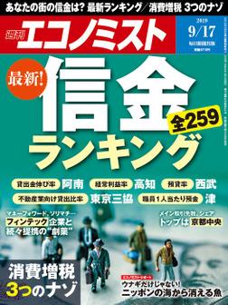 週刊エコノミスト (シュウカンエコノミスト) 2019年09月17日号-電子書籍