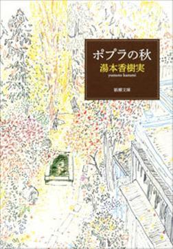 ポプラの秋-電子書籍