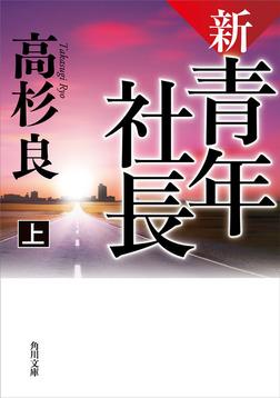 新・青年社長 上-電子書籍