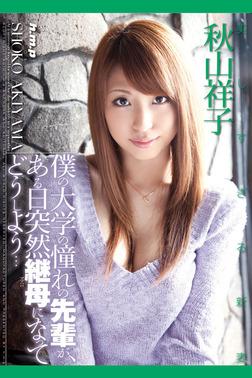 秋山祥子-僕の大学の憧れの先輩が、ある日突然継母になってどうしよう…-【美女・エロティックアダルト写真集】-電子書籍