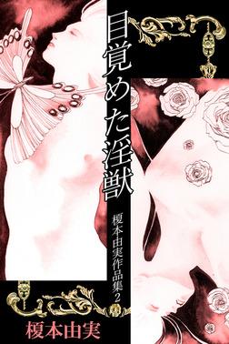 目覚めた淫獣 榎本由実作品集2-電子書籍