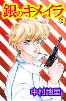 銀のキメイラ(3)-電子書籍