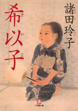 希以子(小学館文庫)-電子書籍