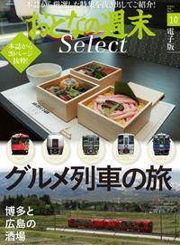 おとなの週末セレクト「グルメ列車の旅+博多と広島の酒場」〈2016年10月号〉