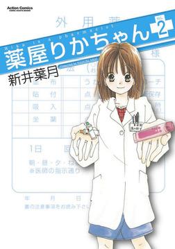 薬屋りかちゃん / 2-電子書籍