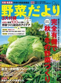 野菜だより2011年9月号