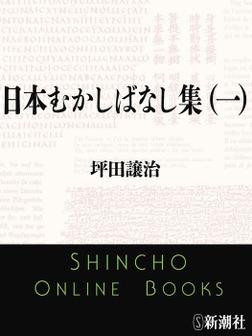 日本むかしばなし集(一)-電子書籍