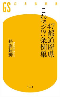47都道府県これマジ!?条例集-電子書籍