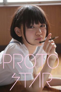 PROTO STAR 夏居瑠奈 vol.3-電子書籍
