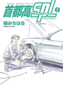 首都高SPL(2)-電子書籍