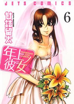 年上ノ彼女(ヒト) 6巻-電子書籍