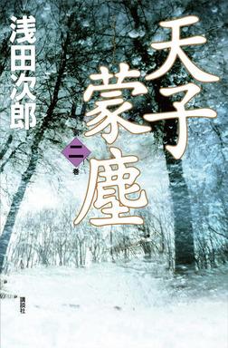 天子蒙塵 第二巻-電子書籍