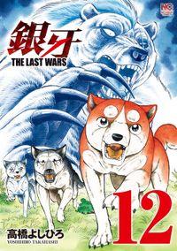 銀牙~THE LAST WARS~ 12