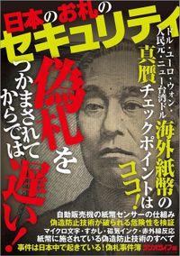 日本のお札のセキュリティ