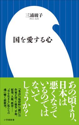 国を愛する心(小学館新書)-電子書籍