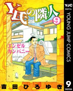 Y氏の隣人 9-電子書籍