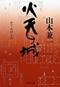 火天(かてん)の城-電子書籍
