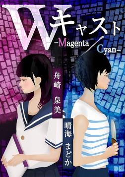 W・キャスト ―Magenta / Cyan―-電子書籍